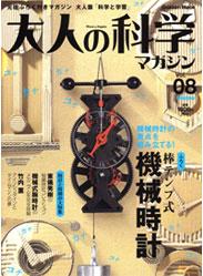 http://otonanokagaku.net/magazine/vol08/img/magaimg.jpg