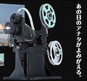 製品詳細 | 8ミリ映写機 | リビ...