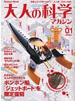 大人の科学.net
